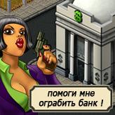 Скриншот игры Гангстеры 18+